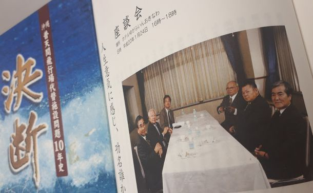 苦悩する「沖縄の保守」 翁長氏と対峙した県議