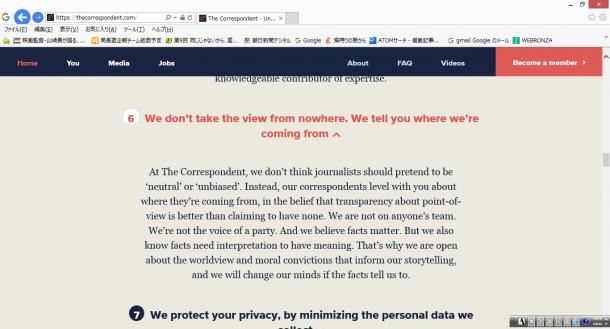 「コレスポンデント」が掲げる6番目の理念=同社のウェブサイトから