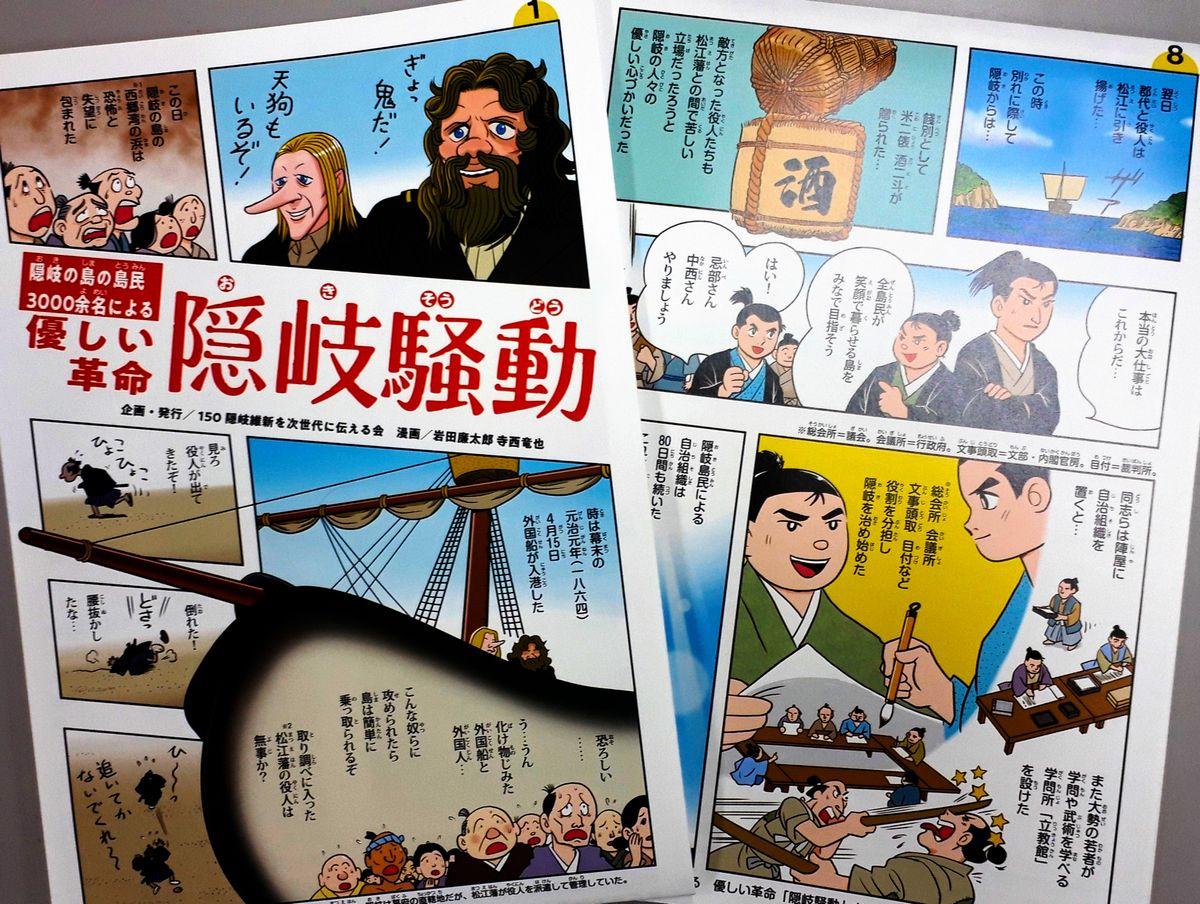写真・図版 : 島根県隠岐の島町で有志が作り、今年7月に発行された「隠岐騒動」の漫画。町役場のHPでも公開されている=藤田撮影