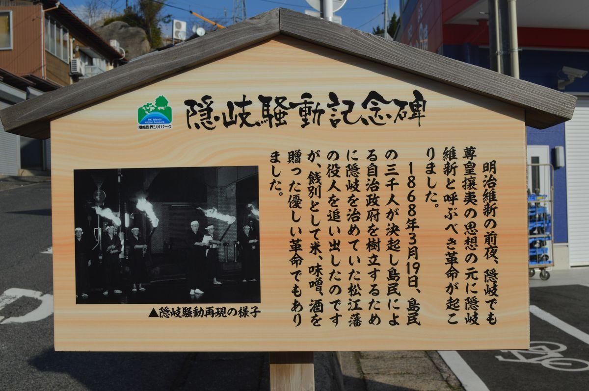 写真・図版 : 「隠岐騒動勃発地」にある説明版=2月2日、島根県隠岐の島町西町。藤田撮影