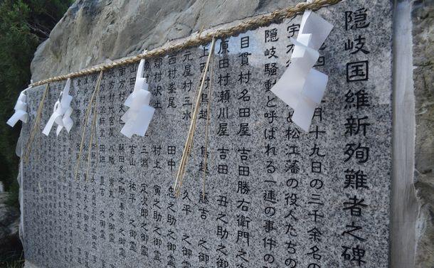 写真・図版 : 隠岐騒動で松江藩に反撃され亡くなった島民14人の碑。150周年の昨年にできた=2月2日、島根県隠岐の島町中町の出雲大社西郷分院