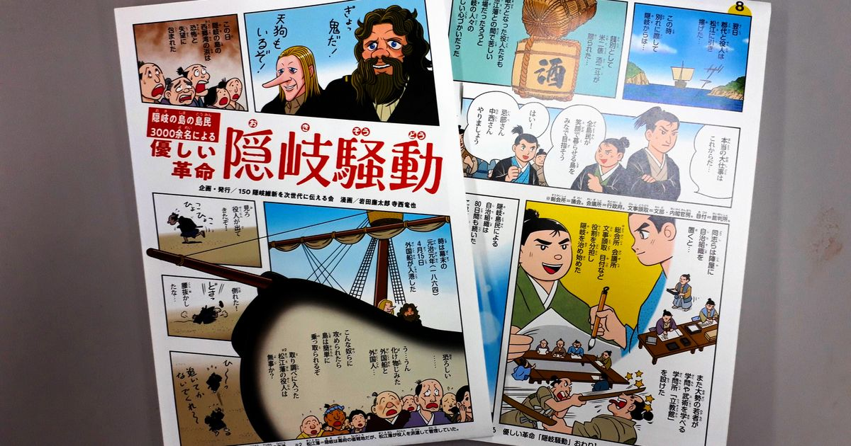 写真・図版 : 島根県隠岐の島町で有志が作り、今年7月に発行された「隠岐騒動」の漫画。町内の小中学校や観光施設に配られ、町役場のHPでも公開されている=藤田撮影