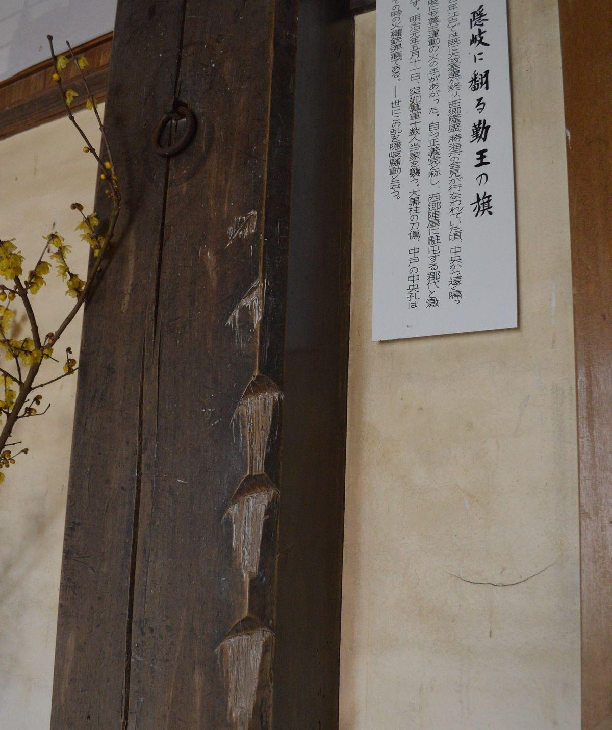写真・図版 : 隠岐騒動で「島後」の島民に反撃する松江藩兵が神社の宮司の家を襲い、柱につけた刀傷とされる跡=2月2日、島根県隠岐の島町下西。藤田撮影