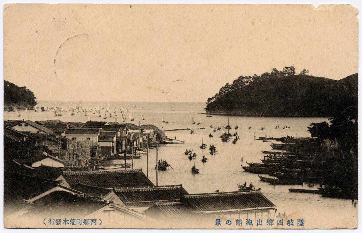 写真・図版 : 絵はがき「隠岐西郷出漁船の景」(個人蔵)。明治後期の様子とみられる