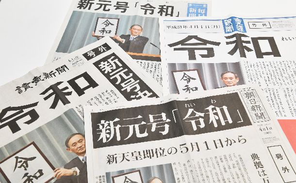 写真・図版 : 新しい元号「令和」を伝える新聞各紙号外