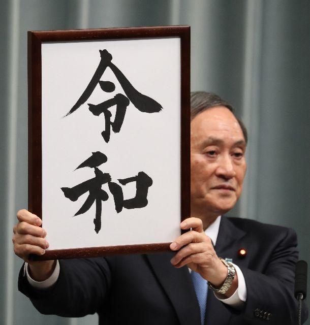 写真・図版 : 新元号「令和」を発表する菅義偉官房長官=2019年4月1日、首相官邸