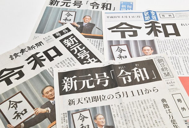 写真・図版 : 新しい元号「令和」を伝える各紙号外