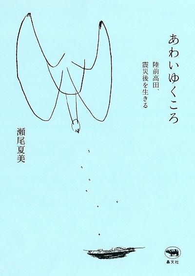 写真・図版 : 瀬尾夏美著『あわいゆくころ』(晶文社)。カバー表紙の絵は著者が描いた「あのまちはここにある」(2018年)