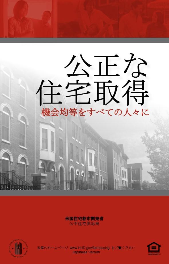 写真・図版 : 「公正住宅法」パンフレット日本語版の表紙
