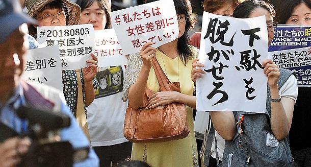 写真・図版 : 女子受験生への点数改ざん問題で東京医科大学に抗議する人たち=2018年8月