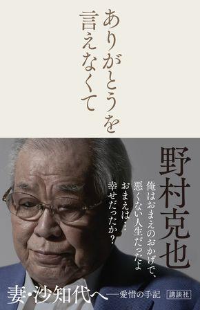 写真・図版 : 『ありがとうを言えなくても』(講談社)