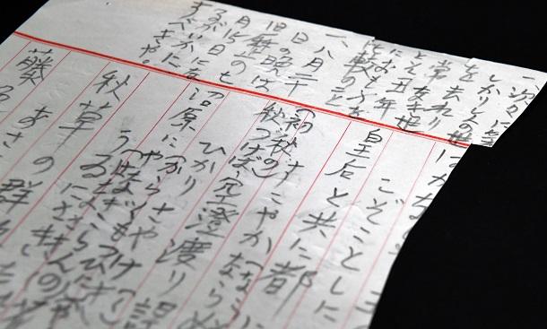 写真・図版 : 昭和天皇がつづった歌の直筆原稿