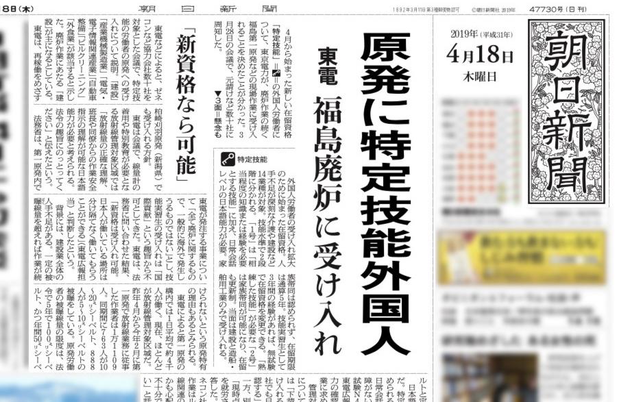 写真・図版 : 朝日新聞2019年4月18日付、朝刊1面