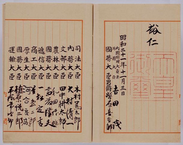写真・図版 : 日本国憲法の公布原本=国立公文書館蔵