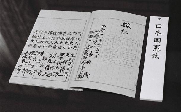 日本国憲法の原典