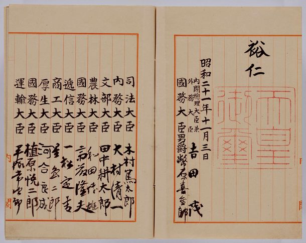 日本国憲法の公布原本=国立公文書館蔵