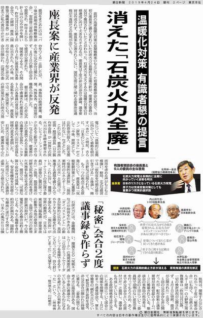 写真・図版 : 朝日新聞4月24日付朝刊