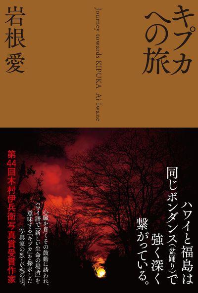 写真・図版 : 岩根さんがハワイと福島への12年に及ぶ航路を綴った『キプカへの旅』(太田出版・5月22日刊行)