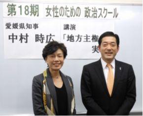 写真・図版 : 女性のための政治スクールで講義してくれた時の中村時広さん(愛媛県知事)=2013年1月19日