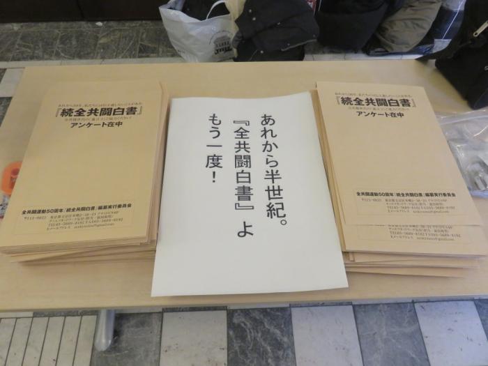 写真・図版 : 会場で配布された『続全共闘白書』アンケート用紙