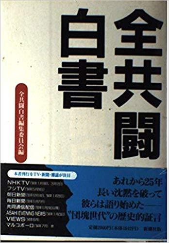 写真・図版 : 1994年夏刊行された『全共闘白書』(新潮社)