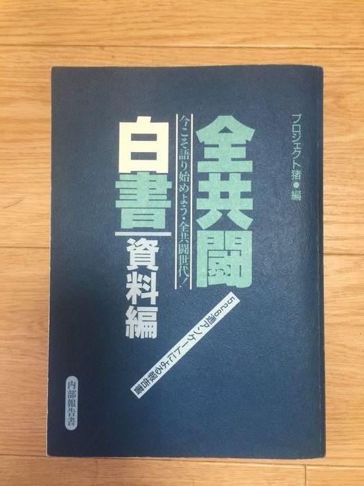 写真・図版 : 全アンケート内容を収録した内部資料『全共闘白書資料編』