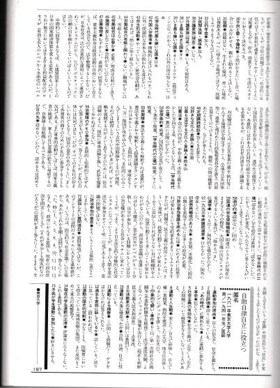 写真・図版 : 『全共闘白書資料編』の一部