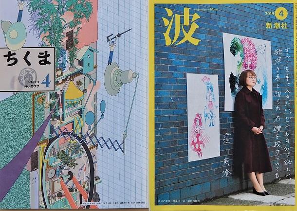 写真・図版 : 筑摩書房「ちくま」(左)と新潮社「波」