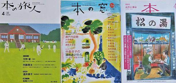 写真・図版 : 左からKADOKAWA「本の旅人」、小学館「本の窓」、講談社「本」
