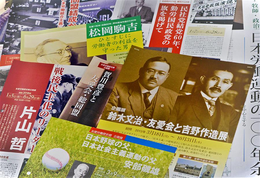 写真・図版 : 友愛労働歴史館で催された企画展の数々。日本労働運動の歴史がわかる