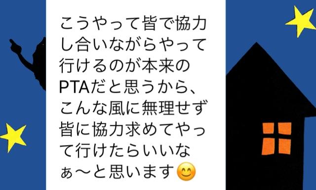 写真・図版 : LINEで入学式でおまんじゅう配りのボランティアを募った際に、保護者から寄せられたメッセージ。好意的な声に背中を押される思いだった。