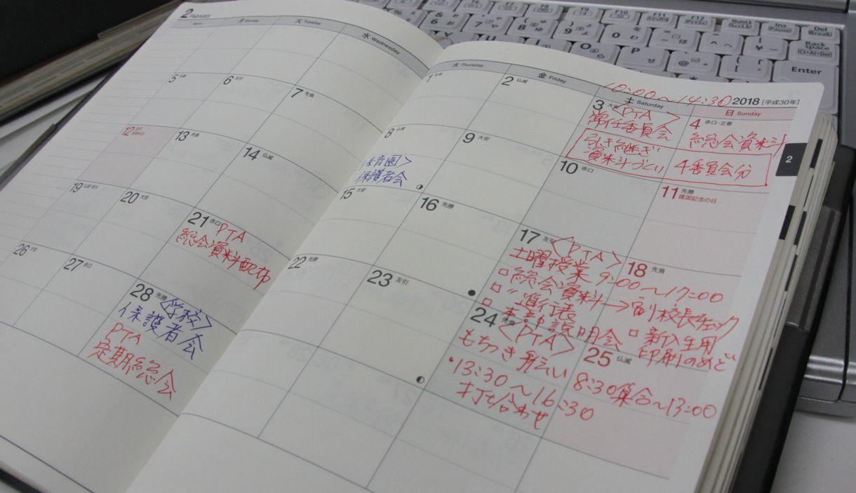 写真・図版 : 2018年2月の手帳。土日は月末のPTA総会の準備に追われていた