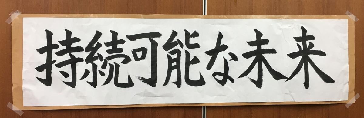 写真・図版 : 横浜市立日枝小学校の壁に貼られていたスローガン