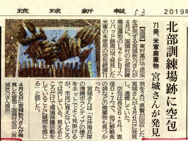 写真・図版 : 北部訓練場跡で発見された米軍廃棄物について報じる2019年5月3日付け琉球新報