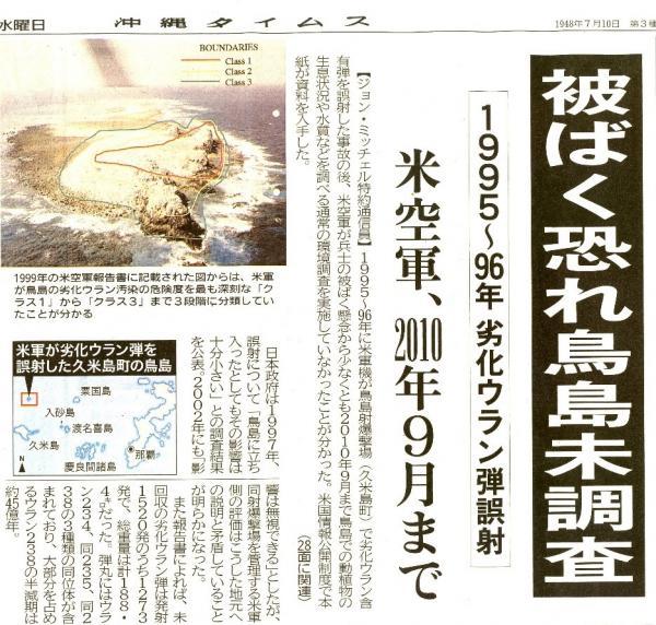 写真・図版 : 米空軍が被爆を恐れ鳥島の劣化ウラン弾調査が遅れたことを報じる2019年5月8日付け沖縄タイムス