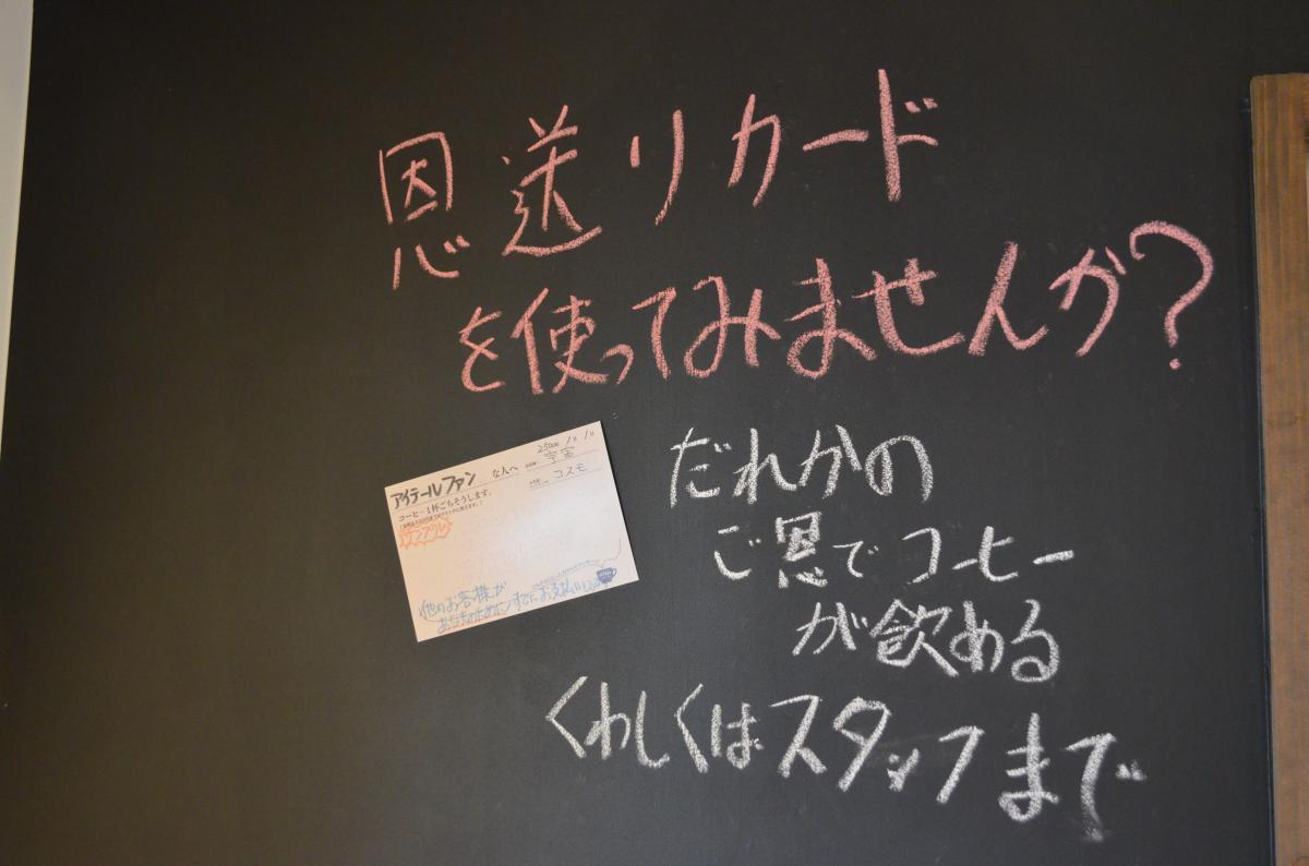 写真・図版 : 下田さんがオーナーを務める沖縄県名護市の古民家カフェ「BOOK CAFE AETHER」では、見知らぬ人に1杯のコーヒーを贈り、見知らぬ人から1杯のコーヒーを贈られる「恩送りカード」が行われている
