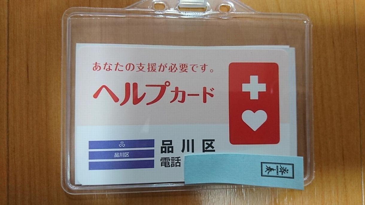 写真・図版 : 일본 생활 시작 후 거주지 도쿄 시나가와(品川)구로부터 발급받은 '헬프 카드'= 필자 제공