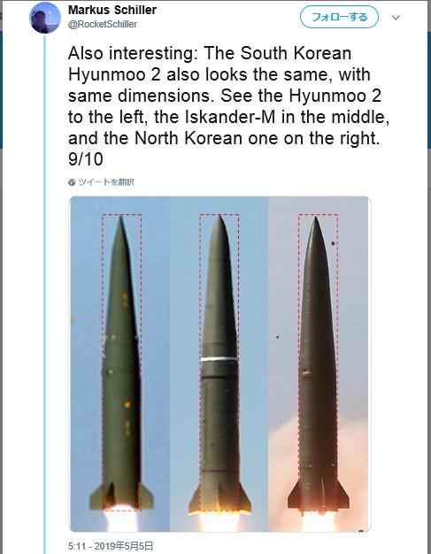 写真・図版 : 韓国の短距離弾道ミサイル(SRBM)の「玄武(ヒョンム)2」(左)、ロシアのイスカンデルM(中央)、北朝鮮が5月4日に発射したミサイル(右)はどれも外観形状がよく似ている。ドイツのミュンヘン在住のミサイル専門家、マーカス・シラー博士のツイートから