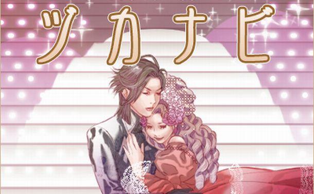 【ヅカナビ】『夢現無双』への愛を込めて