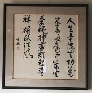 写真・図版 : 細川さんの最初の個展で飾られた書。細川さんの心情が良く表れている。この書は今、私の自宅の居間にある
