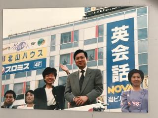 写真・図版 : 右端小宮山洋子さん1位、円が3位という登載順位の参院選挙公示日。新宿駅東口で第一声。鳩山由紀夫さんと=1998年6月25日