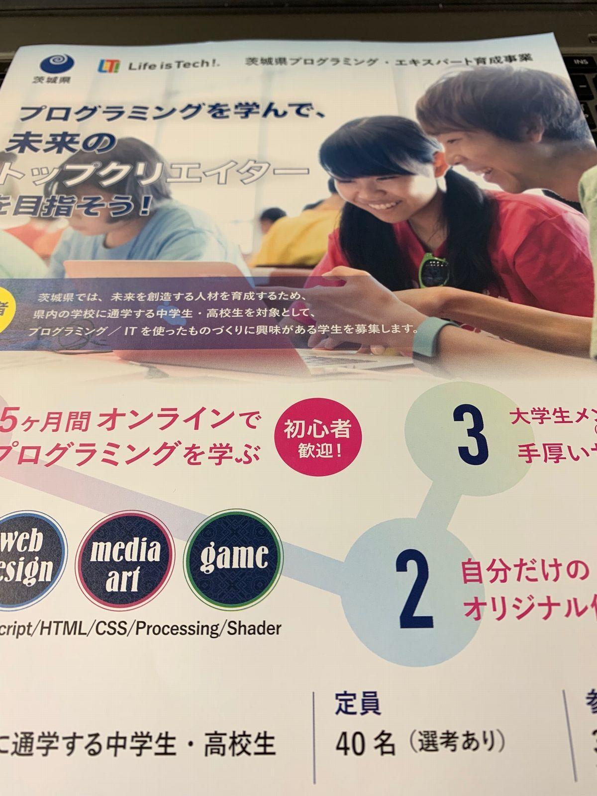 写真・図版 : 茨城県が募集したプログラミング・エキスパート育成事業のちらし