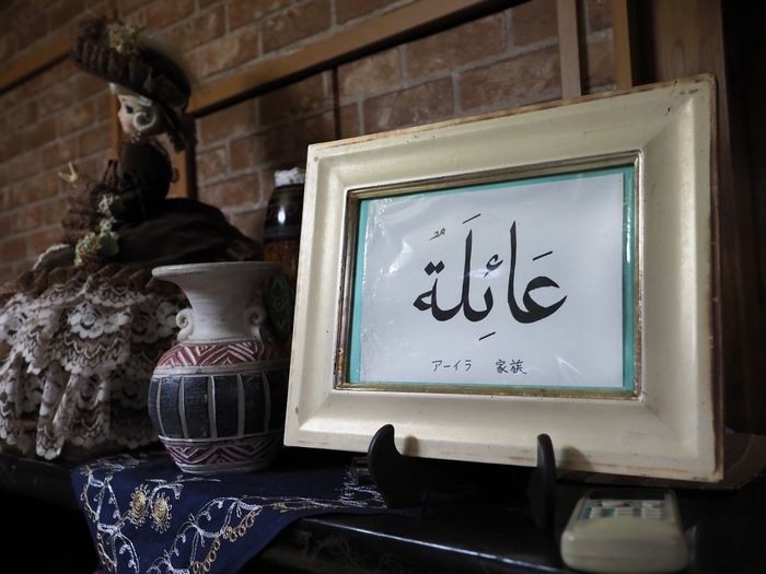写真・図版 : 「ドバイ・アンティーク&カフェ」の店内に飾られていた、アラビア書道の言葉