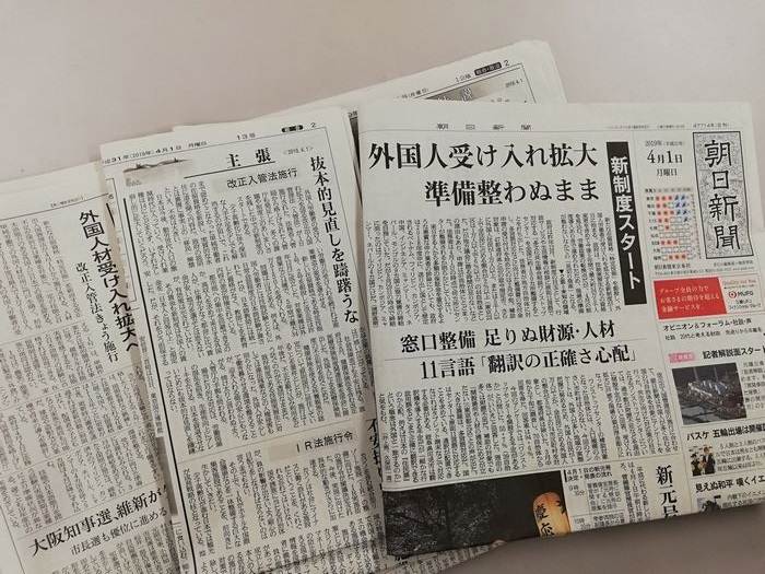 写真・図版 : 外国人労働者の受け入れを拡大する改正出入国管理法が施行された4月1日の各社の紙面