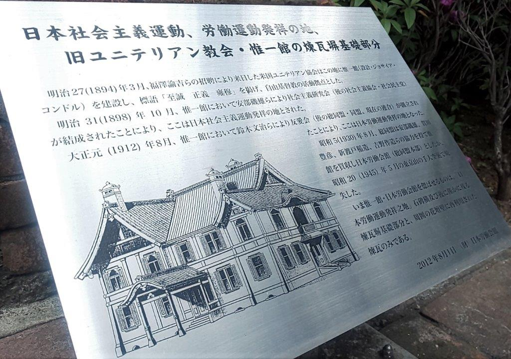 写真・図版 : 友愛会館はユニテリアン教会跡地にたつ。数多くの社会運動家が集い、巣立った=2019年5月15日、東京・芝