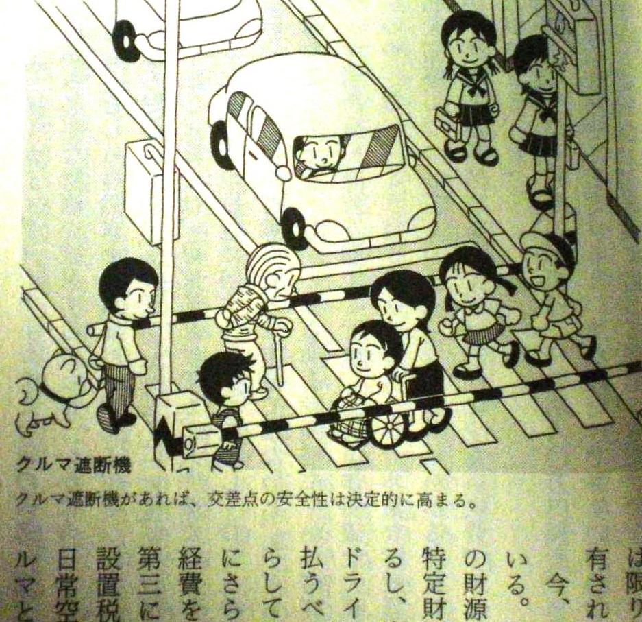 杉田『道路行政失敗の本質―〈官僚不作為〉は何をもたらしたか』平凡社新書(2003年)213頁