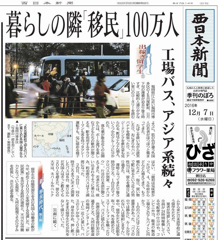 写真・図版 : 紙面2 2016年12月7日付 西日本新聞朝刊1面