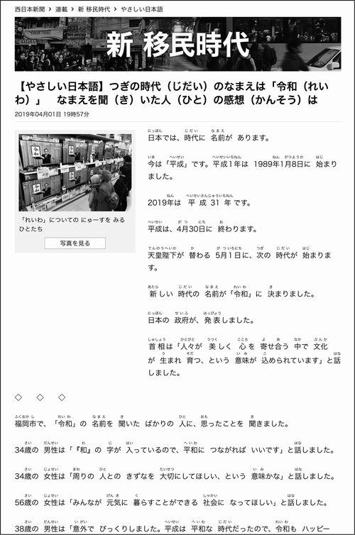写真・図版 : 紙面3 「やさしい日本語」でニュースを発信している「新 移民時代」特設ページ=西日本新聞ウェブサイトから