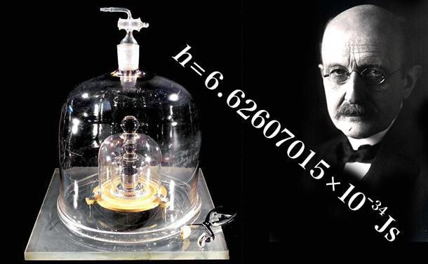 写真・図版 : キログラム原器と、プランク定数、そしてブランク定数の生みの親であるマックス・プランク