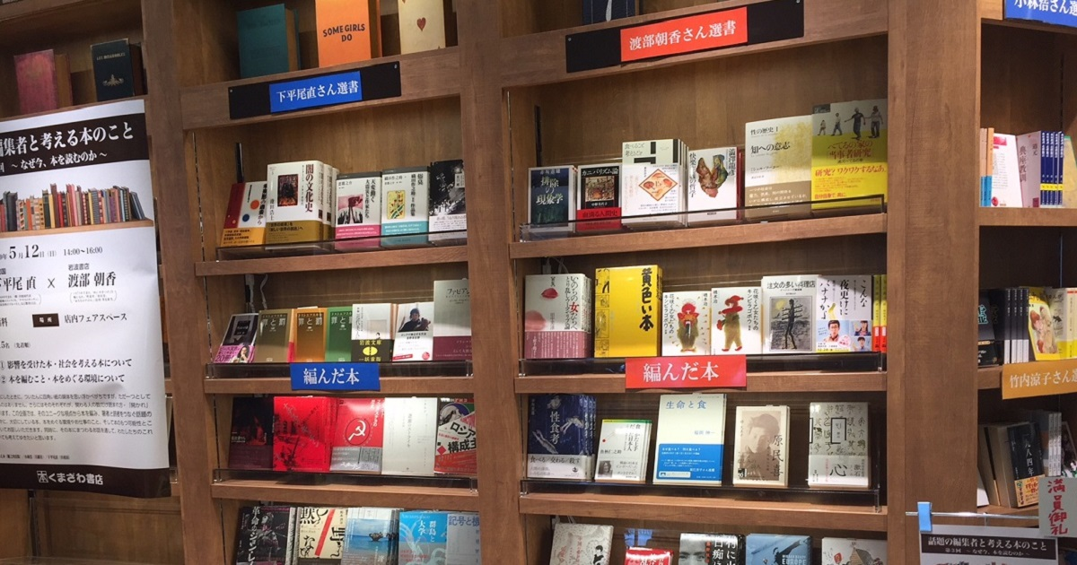 くまざわ書店ペリエ千葉本店